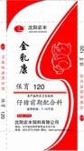 乳猪保育料120